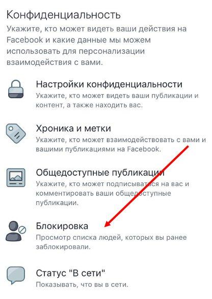 zablokirovat-chelovek1.jpg