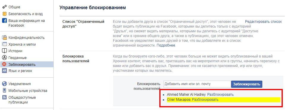 zablokirovat-chelovek3.jpg