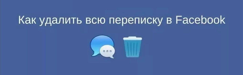 FB_kak-ydalit-istoriy-soobshenii_result.jpg