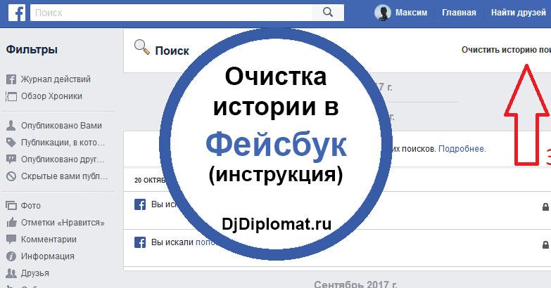 171105-ochistka-istorii-fcebook.jpg