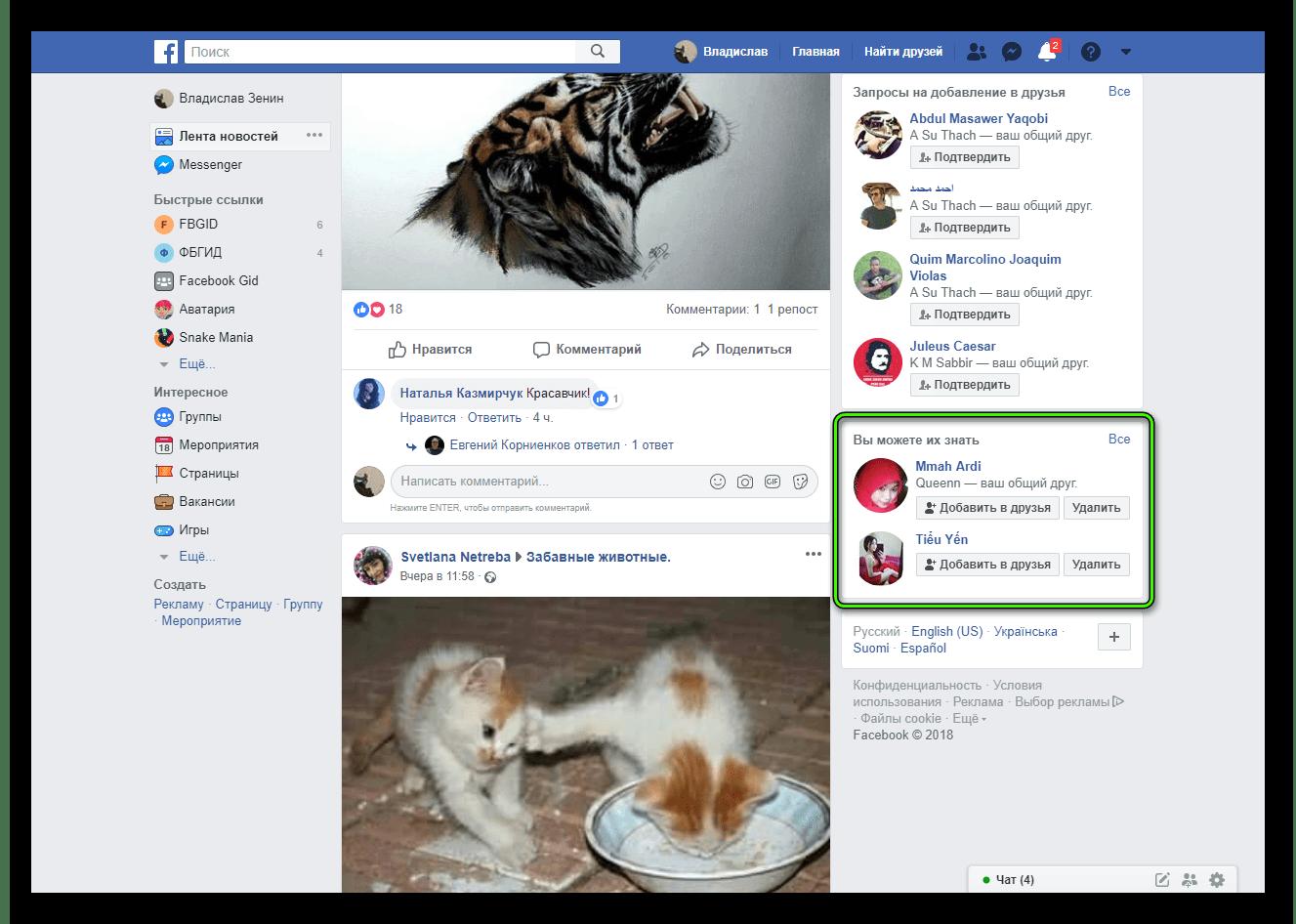 Rekomendovannye-druzya-na-sajte-v-Facebook.png
