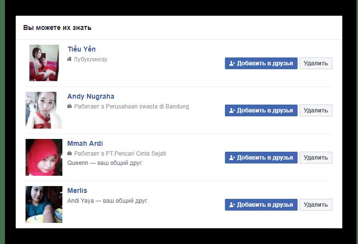 Polnyj-spisok-rekomendatsij-na-sajte-Facebook.png