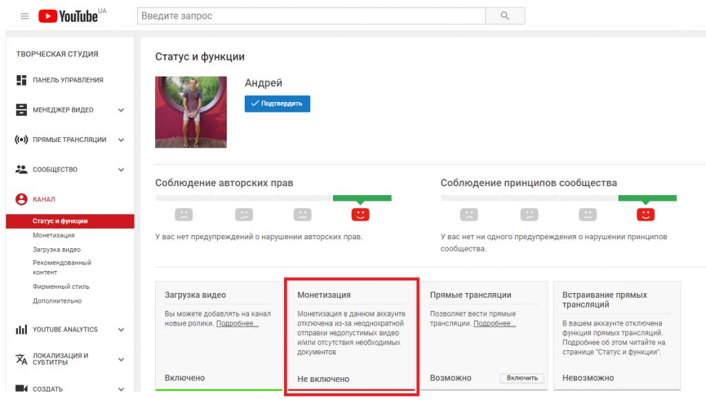 monetizaciya-youtube-kanala-chto-delat-esli-pravo-na-nee-otobrali-2-1024x586.png