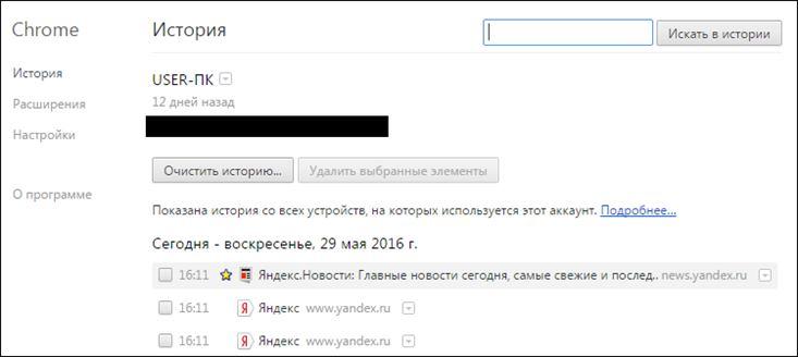 30-05-kak-polzovatsya-gugl-xrom-10-0.jpg