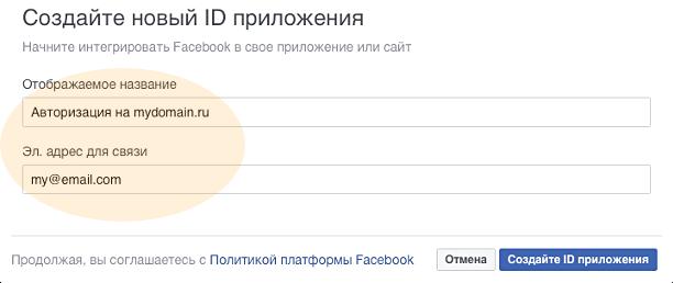 auth-facebook-create-app-id-1.png