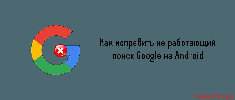 Prilozhenie-Google-ostanovleno-kak-ispravit.png