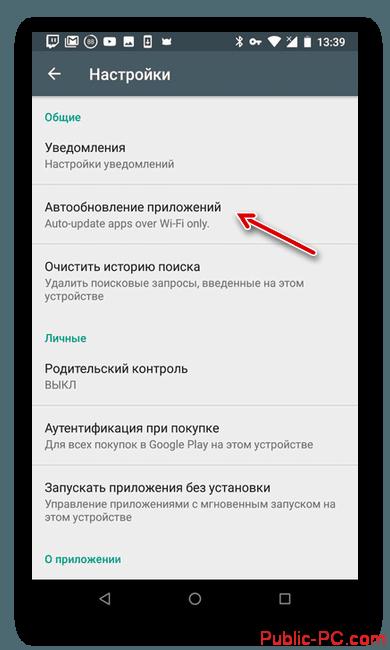 Punkt-Avtoobnovlenie-prilozheniy-v-nastroykah.png