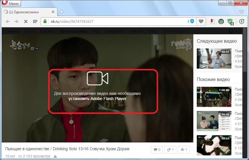 Trebovanie-ustanovit-Adobe-Flash-Player-v-Opera.png