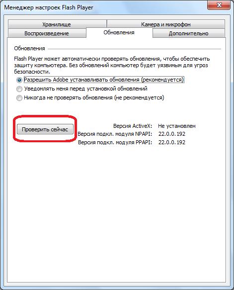 Proverka-aktualnosti-versii-Adobe-Flash-Player.png