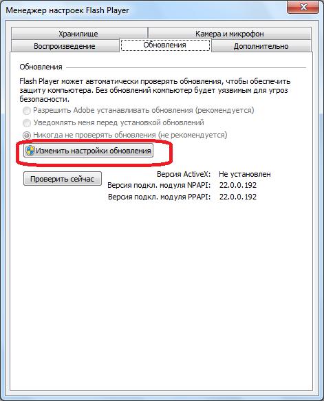 Izmenenie-nastroek-obnovleniya-Adobe-Flash-Player.png