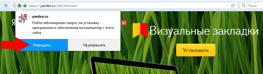 elements-yandex-for-firefox-4.jpg