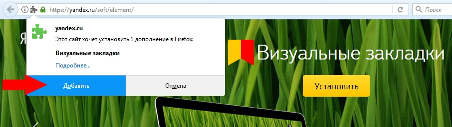 elements-yandex-for-firefox-5.jpg