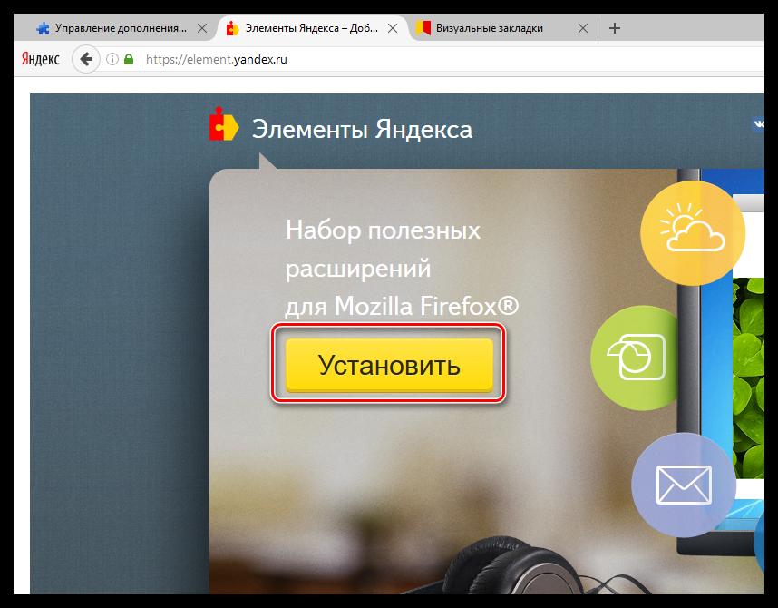 E`lementyi-YAndeksa-dlya-Firefox-6.png