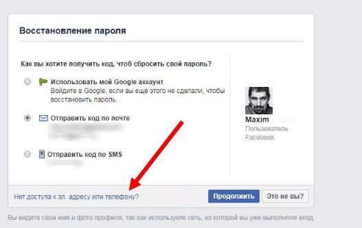 facebook-kak-izmenit-parol2.jpg