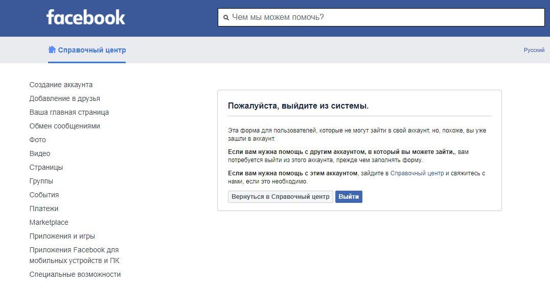 facebook-ne-mogy-vojti-na-svou-stranicy4.jpg