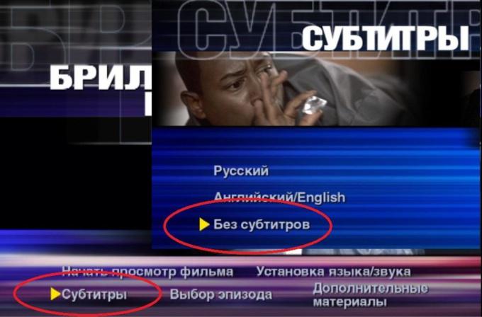 Otklyuchenie-subtitrov.jpg