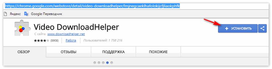 video-download-helper.png