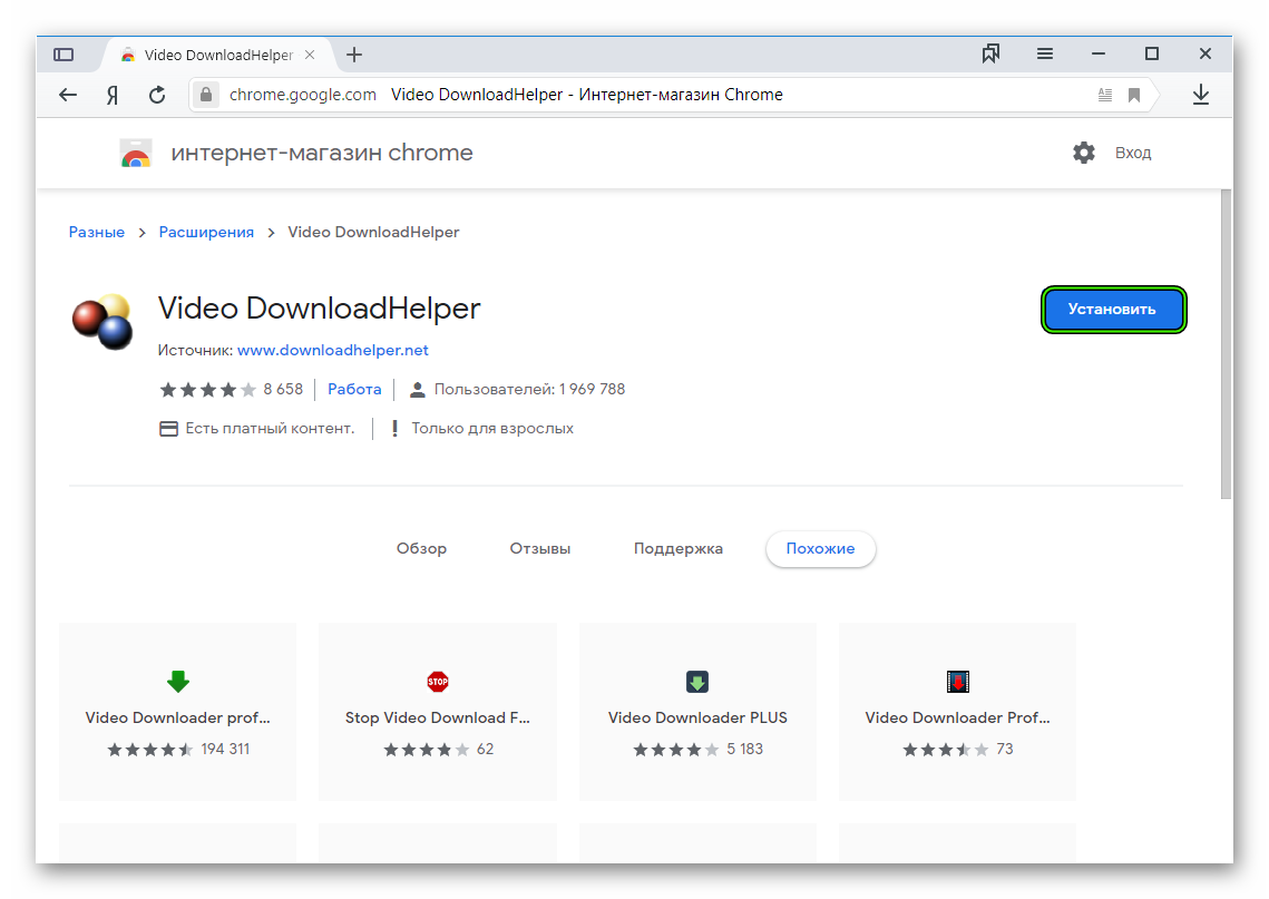 Ustanovit-rasshirenie-Video-DownloadHelper.png