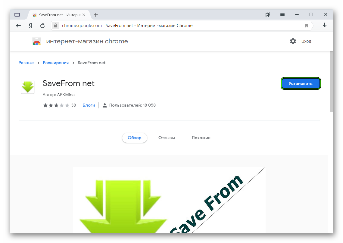 Ustanovit-rasshirenie-SaveFrom.net_.png