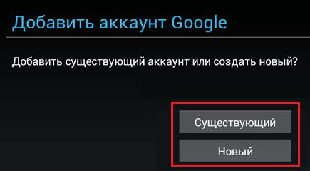 vybor-sushhestvuyushhego-ili-novogo-akkaunta.png