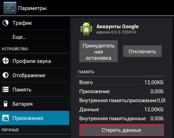 steret-dannye-prilozheniya.png