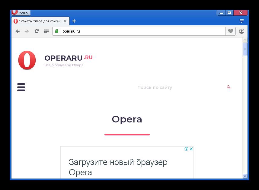 Obshhij-vid-brauzera-Opera-dlya-Windows-XP.png