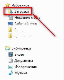 1394111321_papka_zagruzki_windows_1.jpg
