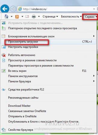 1394111275_papka_zagruzki_windows_3.jpg