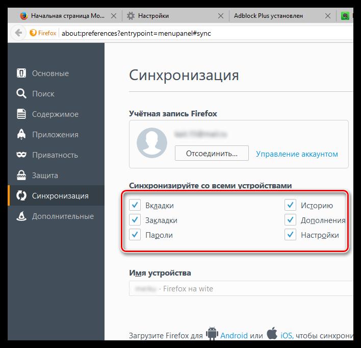 Nastroyka-Firefox-Sync-6.png