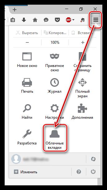 Nastroyka-Firefox-Sync-7.png
