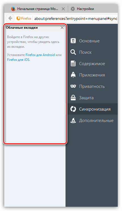 Nastroyka-Firefox-Sync-9.png