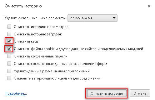 chrome_clear_browser_data.jpg