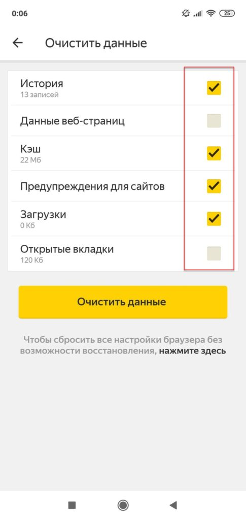 Выбор-данных-для-очистки-в-Яндекс-браузере-485x1024.jpg