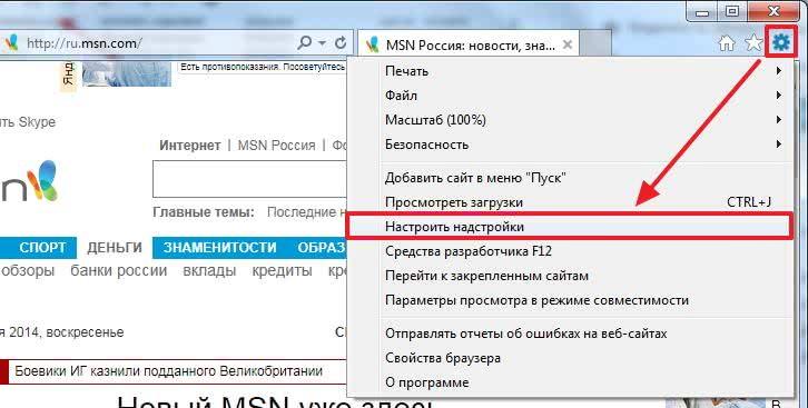 Glavnoe-menyu-Internet-Explorer1.jpg