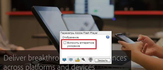 Otklyuchaem-apparatnoe-uskorenie-Adobe-Flash-Player.jpg