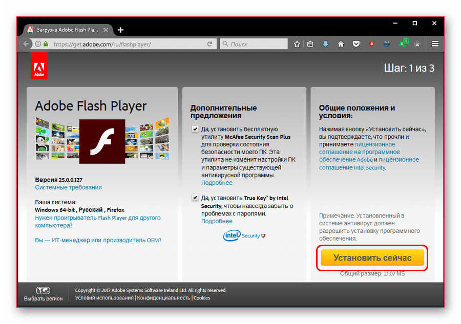 Sayt-s-Adobe-Flash-Player.png