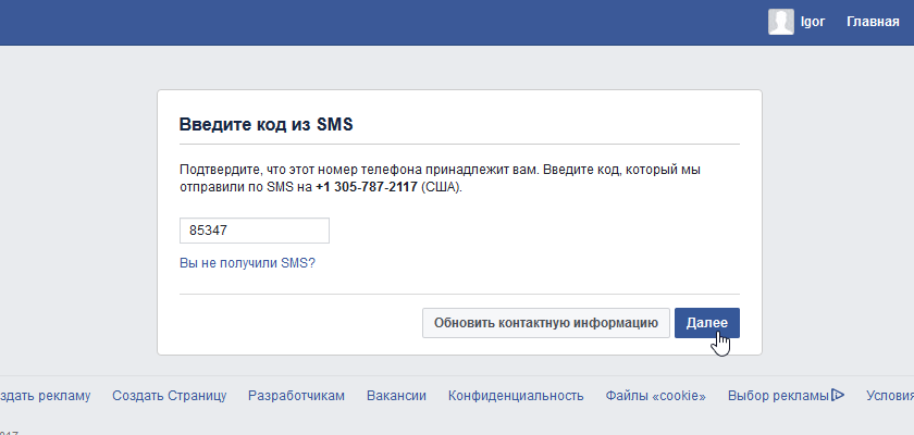 registratsiya-vkontakte-cherez-feysbuk.png