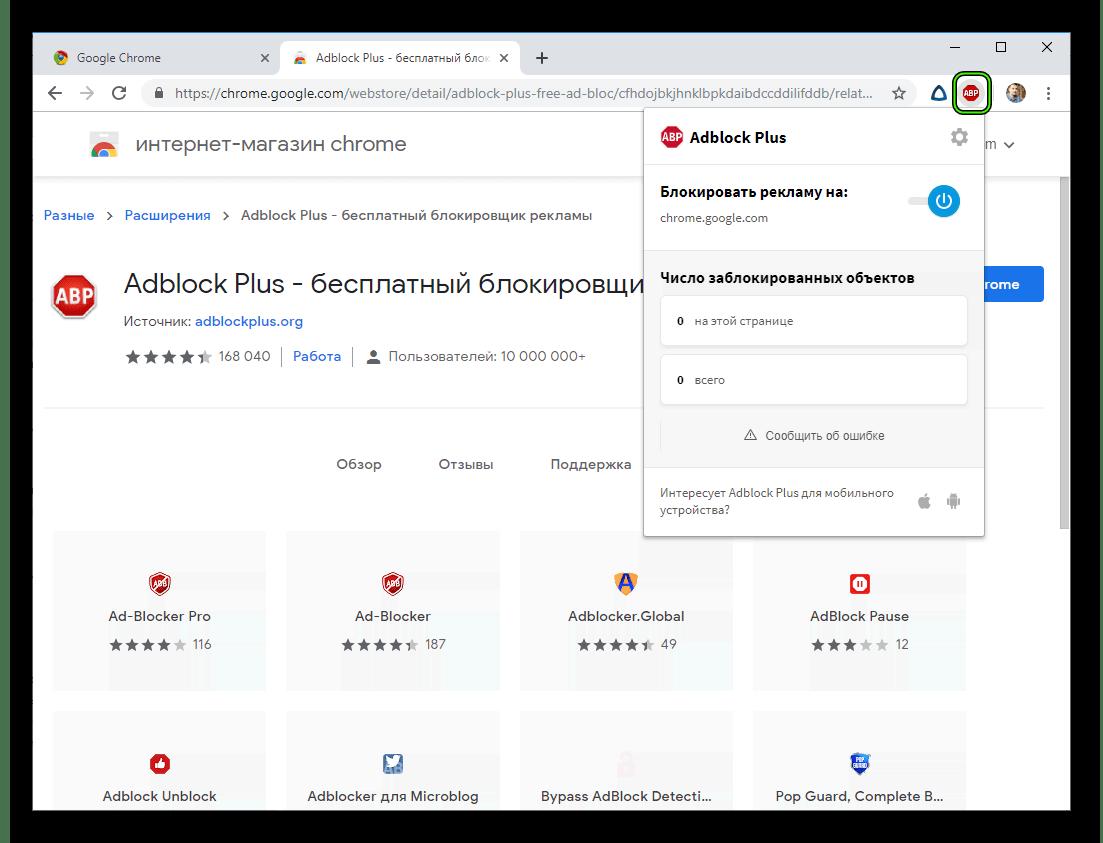 Aktivatsiya-Adblock-Plus-dlya-Google-Chrome.png