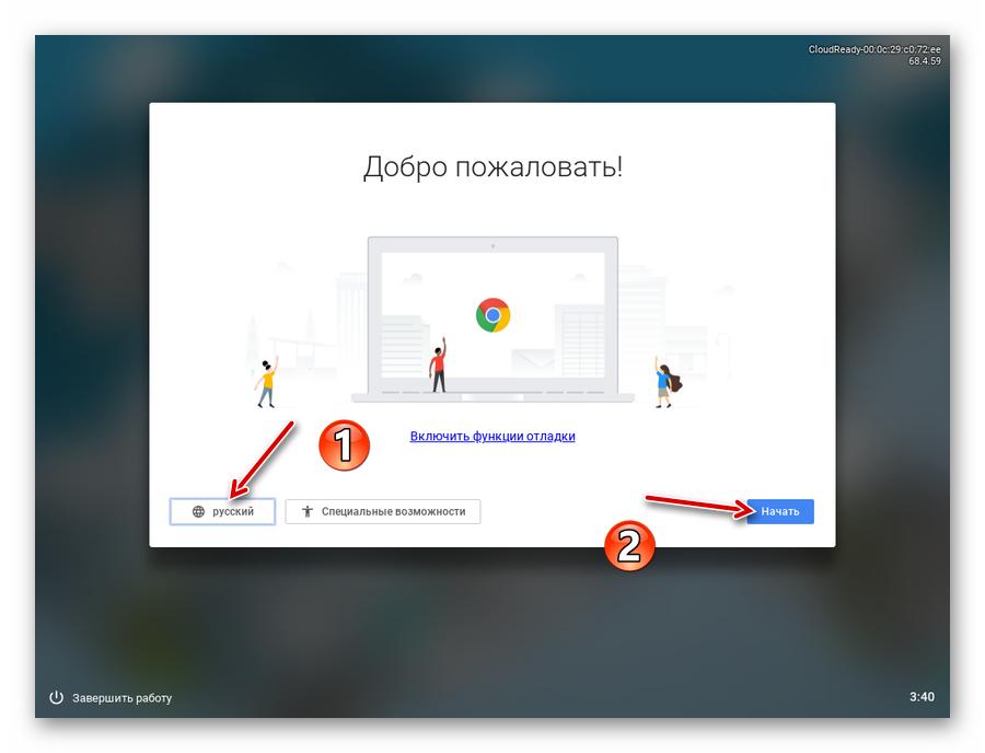 Privetstvennoe-okno-Chrome-OS-posle-ustanovki-sistemyi-na-noutbuk.png