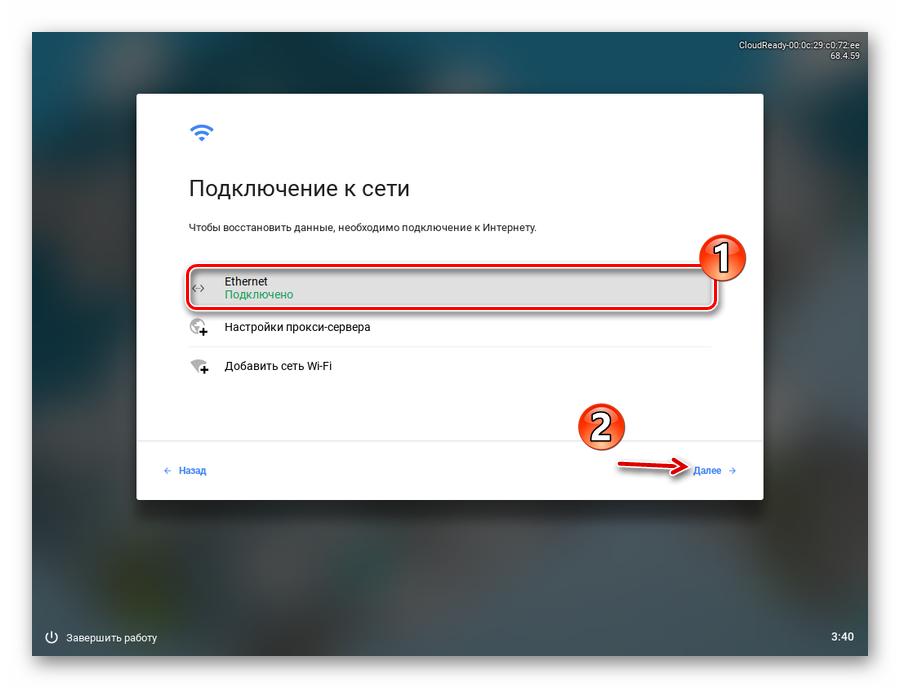 Nastroyka-podklyucheniya-k-seti-pri-ustanovke-operatsionnoy-sistemyi-CloudReady.png