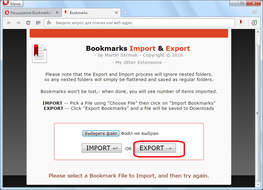 E`ksport-zakladok-cherez-rasshirenie-Bookmarks-Import-Export-dlya-Opera.png