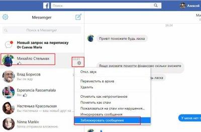 1543074752_instrukcii-dlya-veb-sayta-messenger.jpg.pagespeed.ce.peqA7LG4zm.jpg