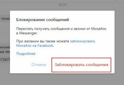 1543074686_instrukcii-dlya-veb-sayta-messenger-1.jpg.pagespeed.ce.Loo88ZvOGT.jpg
