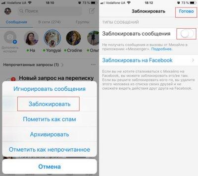 1543077255_instrukcii-dlya-mobilnogo-prilozheniya-messenger-1.jpg.pagespeed.ce.k0oiyxPcja.jpg