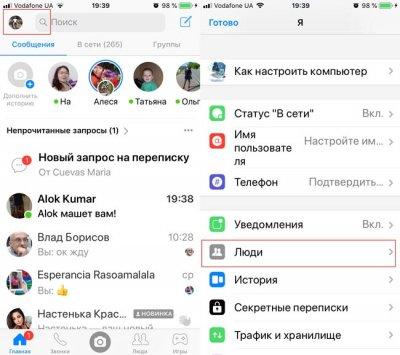 1543082852_instrukcii-dlya-mobilnogo-prilozheniya-messenger-3.jpg.pagespeed.ce.dZ0DzxOw6S.jpg
