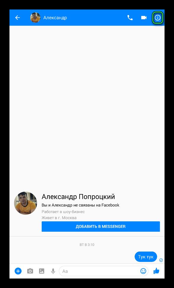 Perehod-v-menyu-v-chate-Facebook-Messenger.png