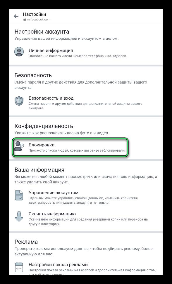 Prosmotr-chernogo-spiska-v-Facebook-Messenger.png