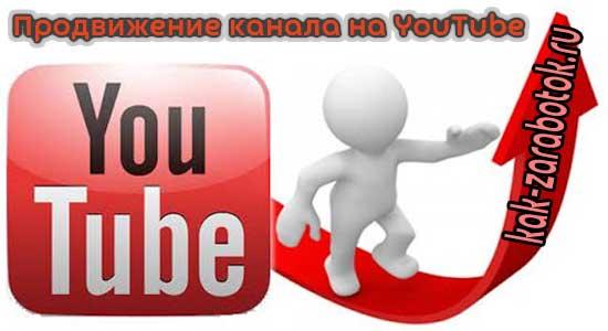 prodvizhenie-kanala-youtube.jpg