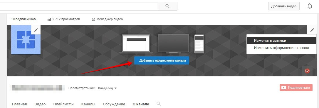 oformlenie-profilya-kanala.jpg