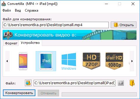 convertilla-convert-video-for-device.png